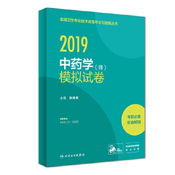 2019中药学(师)模拟试卷(配增值) 专业代码202