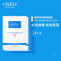WIS水润面膜24片补水保湿玻尿酸清洁控油去印收缩毛孔男女士学生贴