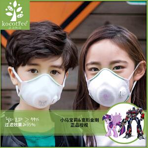 【1件9折 2件8折】kk树新款防雾霾小孩专用儿童口罩男女童春秋防尘杯型口罩透气