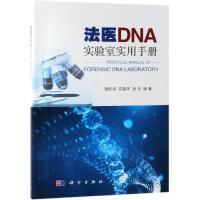 法医DNA实验室实用手册 科学出版社