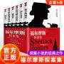 【领券立减100】福尔摩斯探案全集全套6册 大侦探福尔摩斯侦探小说青少年悬疑小说书籍柯南道尔小说