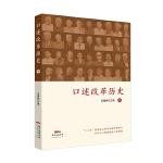 口述改革历史(中)