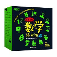 新东方的数学绘本课 基础篇(全30册)新东方童书