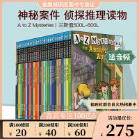 A to Z Mysteries 神秘案件 原版 英文桥梁书 26册全套装 儿童侦探小说 初级章节书 6-9岁