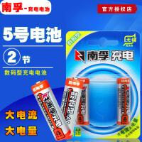 南孚充电电池数码型5号2节1.2V 2400mAh镍氢电池五号电脑鼠标遥控器AA循环挂钟可充电儿童玩具