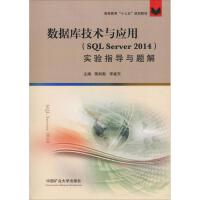 数据库技术与应用教程(SQL Server 2014)实验指导与题解 中国矿业大学出版社