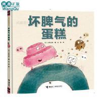 坏脾气的蛋糕精装绘本 大家经典图画书系列五星推荐每个坏脾气孩