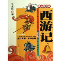 西游记(美绘注释本青少版)/语文新课标丛书