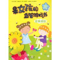 女孩的益智游戏书珍珠项链 (英)泰勒 文,(英)杜威 绘,易江菊 9787530133255