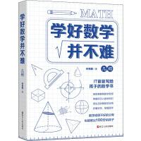 学好数学并不难 几何 浙江人民出版社