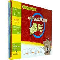 跟哈特大师快乐学绘画・小手画出大世界系列(套装共3册)