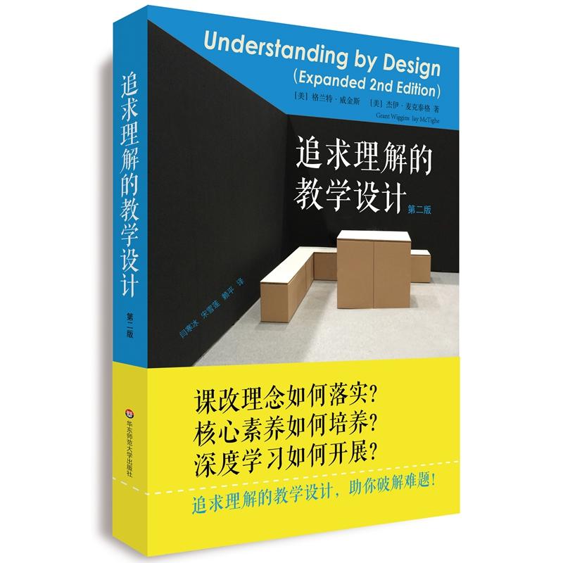 追求理解的教学设计(第二版)(课改理念如何落实?核心素养如何培养?深度学习如何开展?如果你想教给学生持久、可迁移的理解,本书会告诉你怎么做。)
