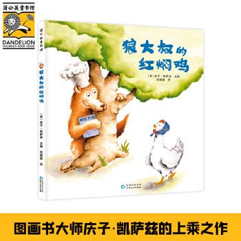 狼大叔的红焖鸡 精选图画书大师庆子·凯萨兹的上乘之作,荣获多项国际大奖。故事轻快诙谐,画面柔和明丽,语言短小精悍,蕴意深刻。孩子能在快乐的阅读体验中收获感动与成长。(蒲公英童书馆出品)