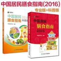 中国居民膳食指南(2016) 专业版+科普版 中国营养学会 编著