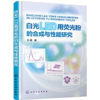 白光LED用荧光粉的合成与性能研究