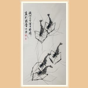 山东美协会员,中国书画家协会会员 孙艺群(虾)ZH474