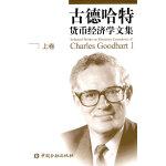 古德哈特货币经济学文集(上卷)