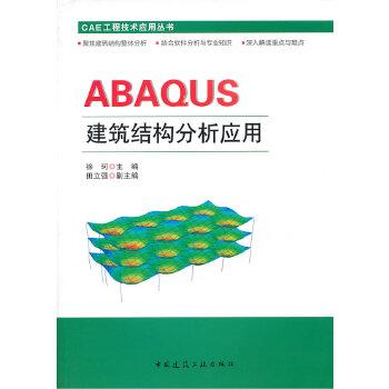 ABAQUS建筑结构分析应用