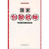 国家创新战略――中国大战略丛书