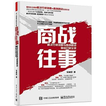 商战往事:解决方案销售与售前顾问协同打单实录(pdf+txt+epub+azw3+mobi电子书在线阅读下载)
