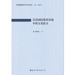 汉语国际教育语境中的文化张力