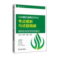 消防安全技术综合能力(电力版) 王志伟,李光辉,王贵生 编著