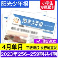 kids环球少年地理杂志少儿版2020年4月