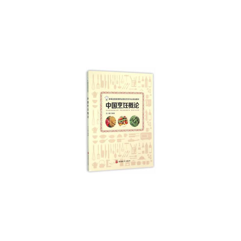 [二手旧书9成新]中国烹饪概论王小敏 9787563732975 旅游教育出版社 正版好书,九成新,默认电子发票且需要留言邮箱,周日节假日订单延至工作日发货