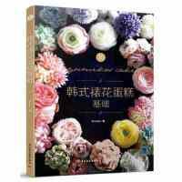 韩式裱花蛋糕基础 9787518426416