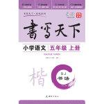 米骏书法字帖 小学语文五年级上册(苏教版)