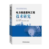 电力隧道盾构工程技术研究