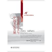 马克思主义与中国文化发展