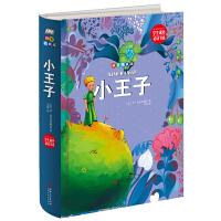 小王子(精装拼音版)学生课外必读书系