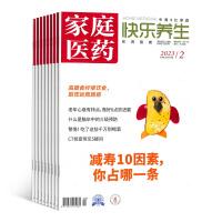 家庭医药快乐养生杂志订阅 生活健康图书2021年7月起订杂志 全年订阅 杂志铺