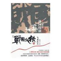 【旧书二手书8新正版】 飞龙在天-战国纵横-肆 寒川子著 9787222058163 云南人民出版社