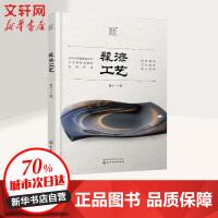 髹漆工艺 化学工业出版社