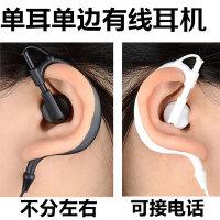 单线有线耳机耳挂式通话手机通用线控带麦单耳驾驶员加长单边耳机