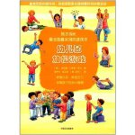 幼儿园放松游戏(孩子成长全面实用的游戏书) 9787109229570