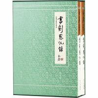书剑恩仇录(典藏本)(全2册) 广州出版社