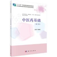 中医药基础(第3版)(药剂3版)