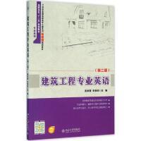 建筑工程专业英语(第2版) 吴承霞,宋贵彩 主编