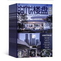 时代楼盘杂志 房产建筑期刊图书2020年3月起订阅 杂志铺 杂志订阅