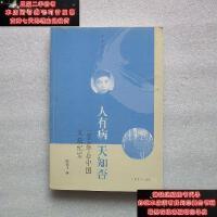 【二手旧书9成新】人有病,天知否:1949年后的中国文坛纪实9787020080847