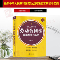 正版2019年*中华人民共和国劳动合同法配套解读与实例 汪敏编著 重点法条注释 配套法规解读 精选典型案例 以案说法