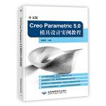 中文版Creo Parametric 5.0模具设计实例教程