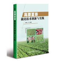 高原夏菜栽培技术创新与实践