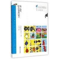 除了蚂蚁,什么东西都有影子 南京师范大学出版社
