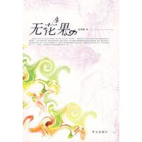 【二手书9成新】 无花果 ・・・曹珊华文出版社9787507520538