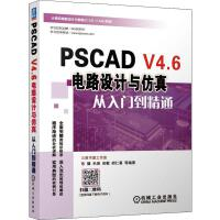 PSCAD V4.6电路设计与仿真从入门到精通 机械工业出版社