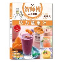 贺师傅天天美食:活力蔬果汁